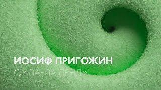 Иосиф Пригожин о фильме «Ла-Ла Ленд»