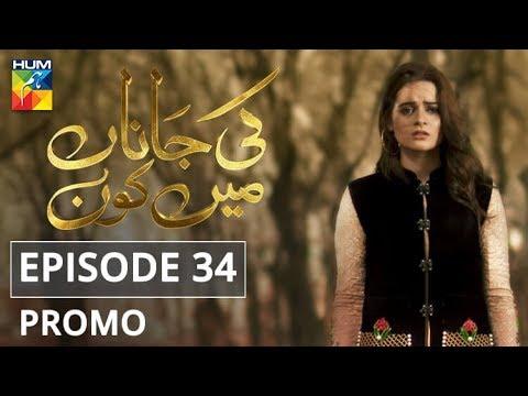 Ki Jaana Mein Kaun Episode #34 Promo HUM TV Drama