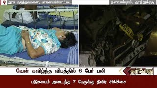 Video Six killed over 7 injured in road accident near Kovilpatti | Accident | Kovilpatti | Tuticorin download MP3, 3GP, MP4, WEBM, AVI, FLV April 2018