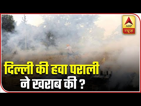 Stubble Burning Contribute 46% To Delhi Pollution | ABP News