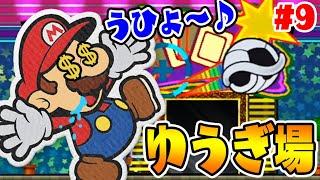 マリオ、冒険忘れて「ゆうぎ場」で熱くなる【スーパーペーパーマリオ実況 #9】