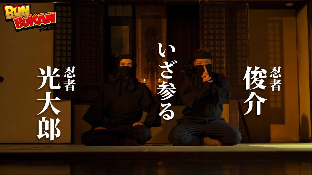 【ブンボカン】忍者の里で大暴れ!![パート2]おかっぱり編