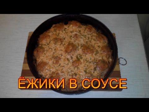 Ёжики в соусе вкуснятина объедение рецепт 2017