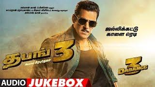 DABANGG 3 Full Album Jukebox (Tamil) | Salman Khan, Sonakshi Sinha | Sajid -Wajid
