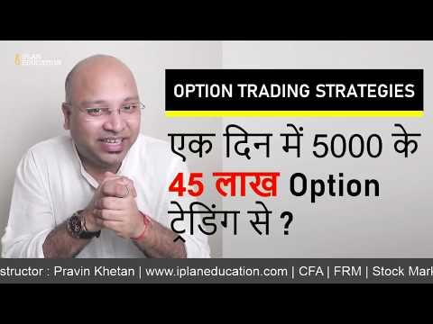 एक दिन में 5000 के  45 लाख Option ट्रेडिंग से ? - Option Trading Strategies in Hindi