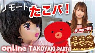 【Guest:紅音】リモートたこ焼きパーティ!【Momochi Minami】