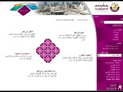 'Hukoomi' Qatar E-Goverment Portal