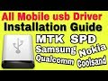 Install all mobile driver | samsung | Nokia | MTK | SPD | qualcomm | coolsand | drivers | Hindi