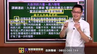 大自然的力量-風力發電 李鋒老師