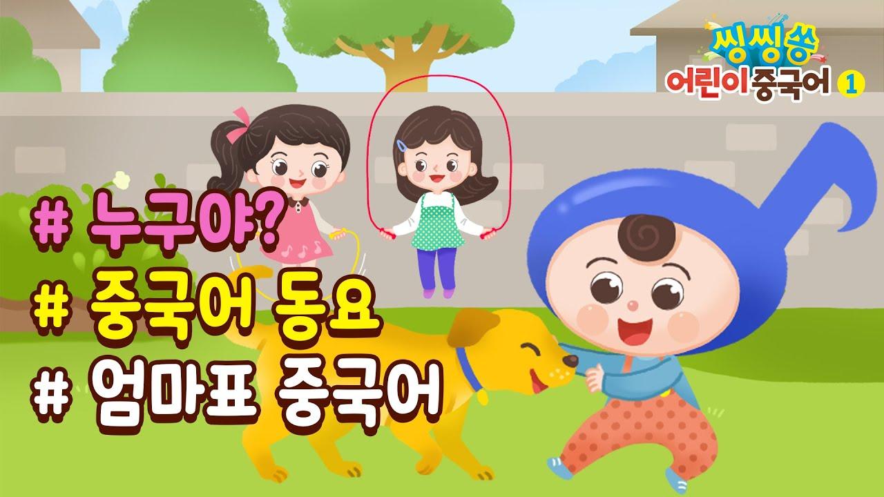 [씽씽쏭 어린이 중국어1] 4과 가족-노래 애니메이션 동영상 #중국어동요#가족