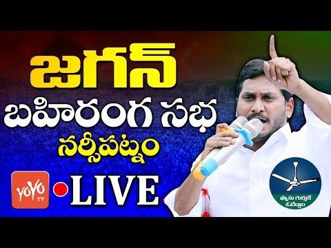 YS Jagan LIVE | YS Jagan Election campaign LIVE | Narsipatnam | YOYO TV live