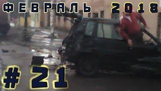 Подборка ДТП Февраль 2018 #21/ Car crash compilation February 2018 #21