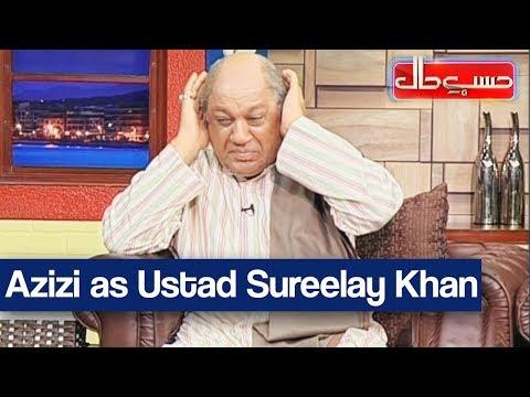 Hasb E Haal - 8 September 2017 - Azizi As Ustad Sureelay Khan - حسب حال - Dunya News