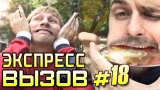 Экспресс-вызов #18