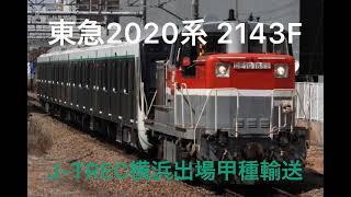 東急2020系2143F 甲種輸送