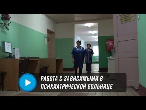 Работа с зависимыми в психиатрической больнице №19