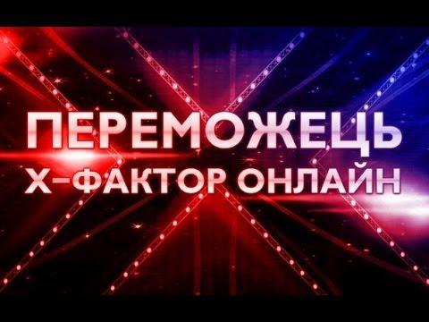 Х-фактор 4. Роман Шурин -INTRO Восьмой прямой эфир  14.12.2013