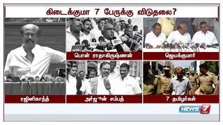 7 தமிழர் விடுதலை தொடர்பாக நடிகர் ரஜினிகாந்த் அளித்த விளக்கத்திற்கு தலைவர்களின் கருத்துக்கள்