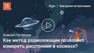 Измерение расстояний в астрономии — Алексей Расторгуев