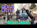 Japan's Amazing Construction Sites!  Safety, Precision, Organization and Funny Uniform Guys!