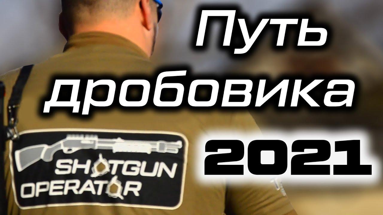 Шотган-До - путь дробовика и оружейный проект Shotgun Operator