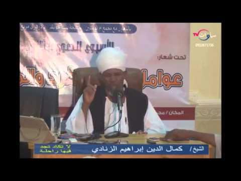 الشيخ كمال الدين الزنادي thumbnail