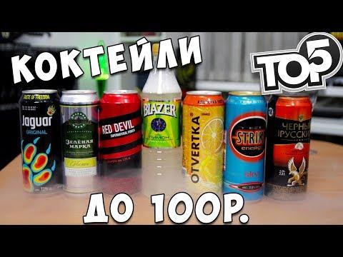 АЛКОГОЛЬНЫЕ коктейли до 100р. ★ ТОП 7 и сравнение