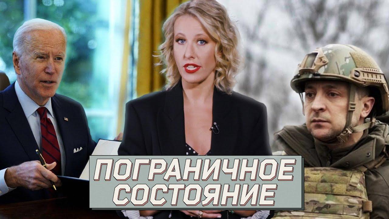 Байден звонит Путину, Турция закрывается. КГБ хозяйничает в Москве. ОСТОРОЖНО: НОВОСТИ!