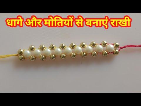 How to make rakhi at home | rakhi making ideas for raksha bandhan | easy rakhi tutorial