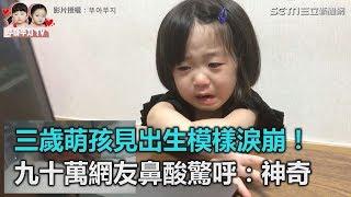 三歲萌孩見出生模樣淚崩!九十萬網友鼻酸驚呼:神奇|三立新聞網SETN.com