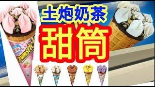 甜筒 土炮奶茶 限時發售要試下            Drumstick Ice cream cone