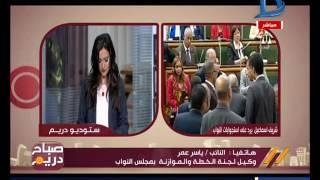 صباح دريم | النائب ياسر عمر: أبشر الناس اللي بتلعب بالدولار خسارة فادحة قريبا