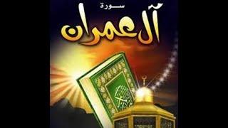 سورة آل عمران بصوت شبيه القارئ  إسلام صبحي ستعيدها أكثر من مرة