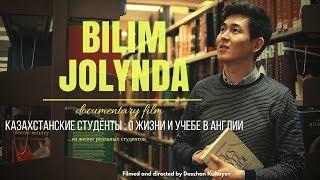 """Казахстанские студенты - о жизни и учебе в Англии (Документальный фильм - """"Bilim jolynda"""")"""