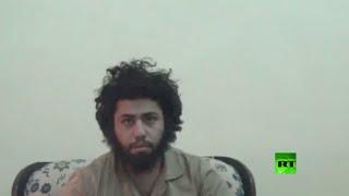 """اعترافات أسير من """"داعش"""" (فيديو)"""