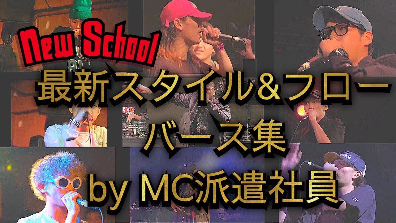 最新スタイルフロー&バース集byMC派遣社員セレクション