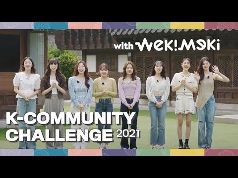 [2021 K-Community Challenge] Promotional video with Weki Meki