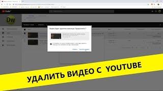 Удалить видео  youtube новый интерфейс