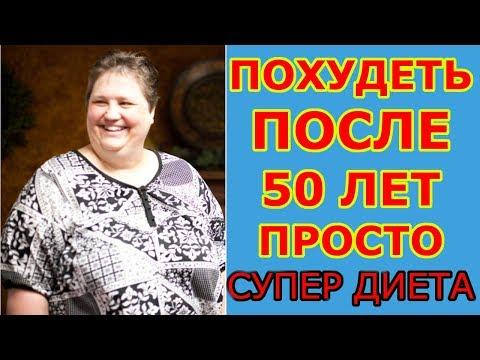 Как правильно похудеть после 55 лет женщине