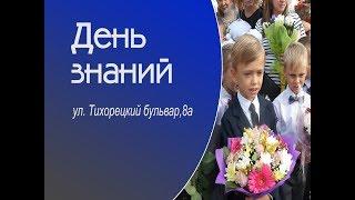 ДЕНЬ ЗНАНИЙ в школе № 460