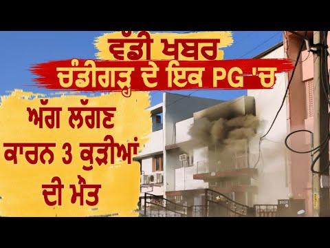 Breaking : Chandigarh Girl`s PG में आग  लगने से 3 लड़कियों की मौत