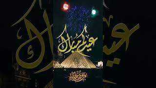 تهنئة عيد الأضحى المبارك   2021   تهاني العيد 💝 عيدكم مبارك سعيد 💝