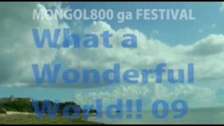 "モンゴル800 ""What a Wonderful World!! 09"" ナビ"