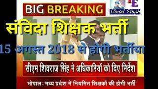 Mp Samvida Shikshak 2018 |  70 हजार  पदों पर होगी शिक्षक भर्ती  |  mp samvida shikshak bharti