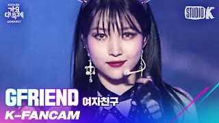 [K-Fancam] 여자친구 소원 직캠 'INTRO+APPLE' (GFRIEND SOWON Fancam) l @가요대축제 201218
