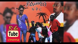 Yalmekene Fikir (Ethiopian Movie)