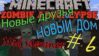 # 6 Зомби АПОКАЛИПСИС! НОВЫЕ ДРУЗЬЯ! НОВЫЙ ДОМ! - Майнкрафт видео
