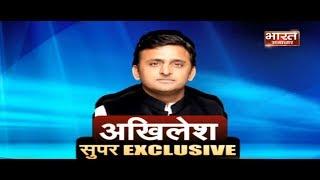 Interview : Bharat Samachar से बातचीत के दौरान Akhilesh का बड़ा बयान BJP ने कुछ काम नहीं किया