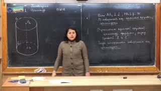 Урок геометрии в 11-М  РЛ 17.01.18 ''Цилиндр''