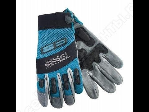 Демонтажные перчатки GROSS Stylish и немножко ремонтного позитива -).